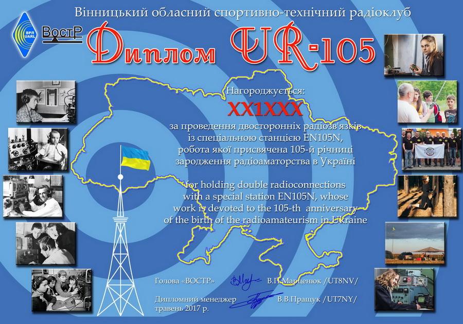 105 років зародженню радіоаматорства в Україні